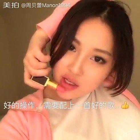 China Viral Lipstick Challenge