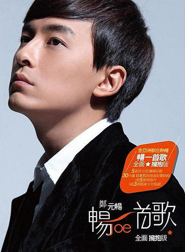 Joe Cheng 郑元畅 - Sing A Song 畅一首歌