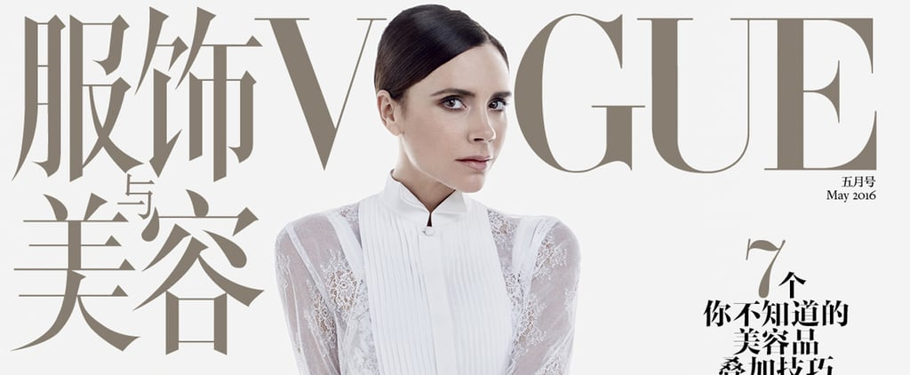 Victoria Bends It Like Beckham For Her Vogue China Cover