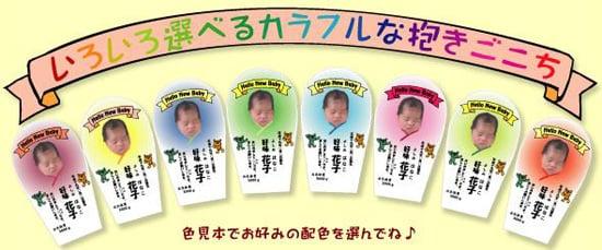 Japanese Rice Sack Babies