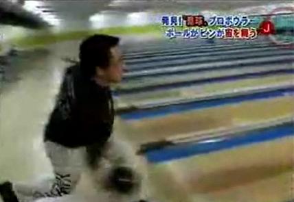 Japanese Bowling