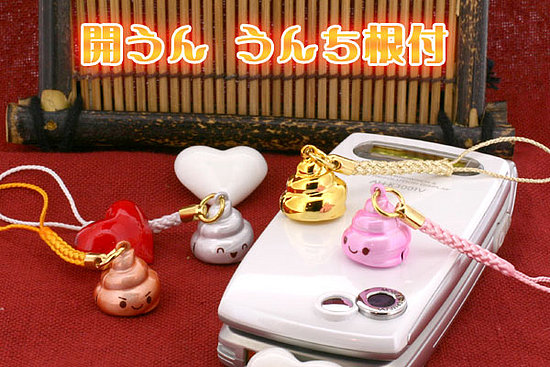 Poo Japanese Cell Phone Charms